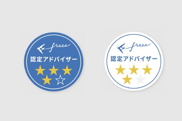 【freee認定資格】会計freeeエキスパートに新たに6名合格