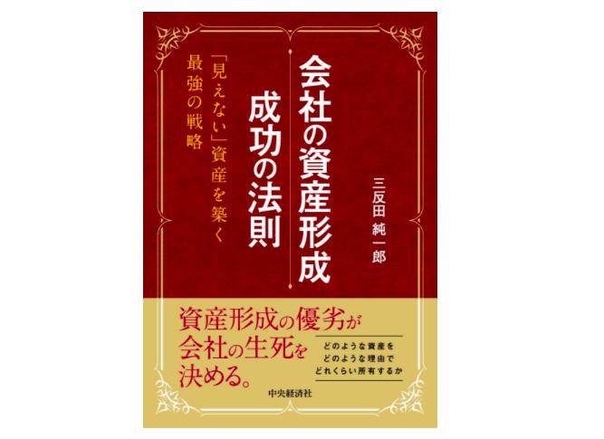 『会社の資産形成 成功の法則』3/27出版と出版記念イベントのお知らせ